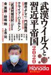 武漢ウイルスと習近平帝国2020(月刊Hanadaセレクション)