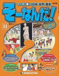マンガで楽しむ日本と世界の歴史 そーなんだ! 11
