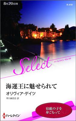 海運王に魅せられて【ハーレクイン・セレクト版】-電子書籍