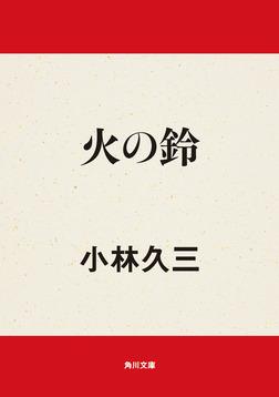 火の鈴-電子書籍