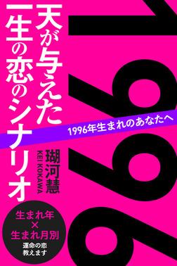 1996年生まれのあなたへ 天が与えた一生の恋のシナリオ-電子書籍