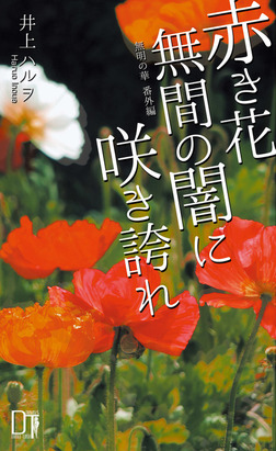 赤き花 無間の闇に咲き誇れ-電子書籍