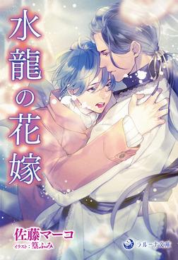 水龍の花嫁-電子書籍