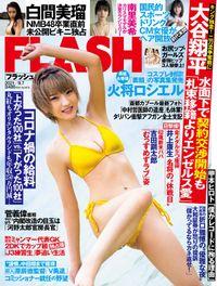週刊FLASH(フラッシュ) 2021年9月7日号(1615号)