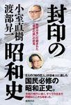 封印の昭和史 戦後日本に仕組まれた「歴史の罠」の終焉