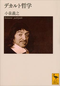 デカルト哲学-電子書籍