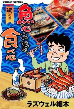 魚心あれば食べ心 腸の巻-電子書籍