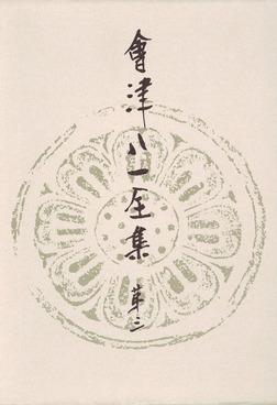 會津八一全集 第3巻 - 研究 下-電子書籍