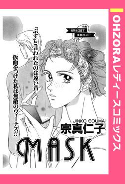 MASK 【単話売】-電子書籍