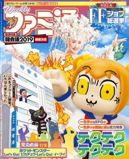 週刊ファミ通 2018年11月29日号-電子書籍