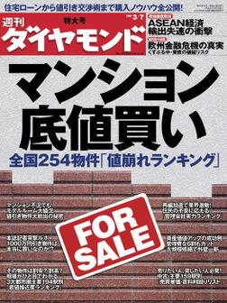 週刊ダイヤモンド 09年3月7日号-電子書籍