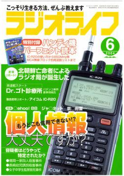 ラジオライフ2004年6月号-電子書籍