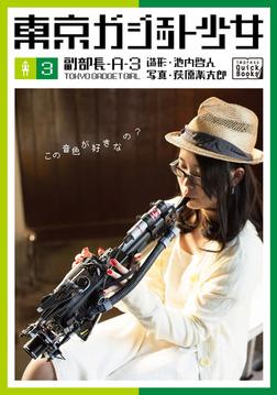 東京ガジェット少女 副部長A-3-電子書籍
