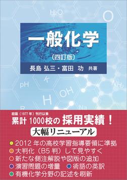 一般化学(四訂版)-電子書籍