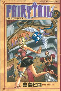 FAIRY TAIL(2)-電子書籍