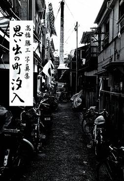 思い出の町汐入 : 高橋勝三写真集-電子書籍