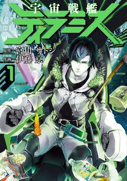 【10%OFF】宇宙戦艦ティラミス【1~6巻セット】-電子書籍