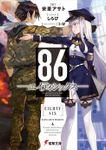 【20%OFF】86―エイティシックス―【1~8巻セット】