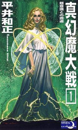 真幻魔大戦1 超意識との邂逅-電子書籍