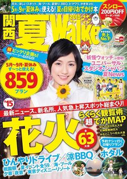 関西夏Walker2015-電子書籍