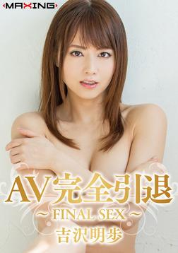 AV完全引退 ~FINAL SEX~ 吉沢明歩-電子書籍