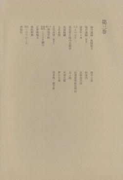 洒落本大成〈第3巻〉-電子書籍