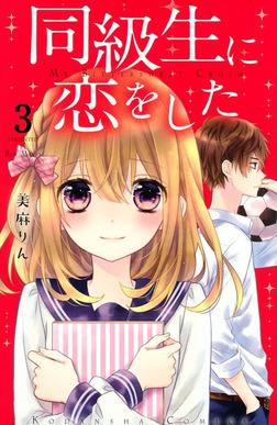 同級生に恋をした 分冊版(3)-電子書籍