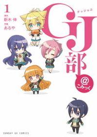 GJ部@こみっく(1)
