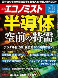 週刊エコノミスト (シュウカンエコノミスト) 2021年3月23日号
