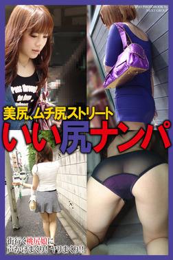 「美尻、ムチ尻ストリート いい尻ナンパ」 デジタル写真集-電子書籍