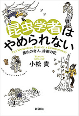 昆虫学者はやめられない―裏山の奇人、徘徊の記―-電子書籍
