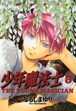 少年魔法士(8)-電子書籍