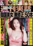 週刊実話 5月21日号
