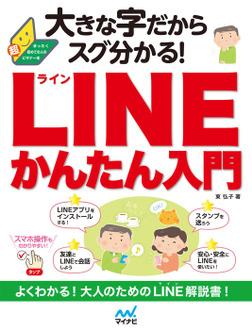 大きな字だからスグ分かる!LINEかんたん入門-電子書籍
