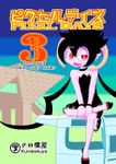 [Jp/En]ピクセルデイズ3 Pixel days 3 : The day of making copy books