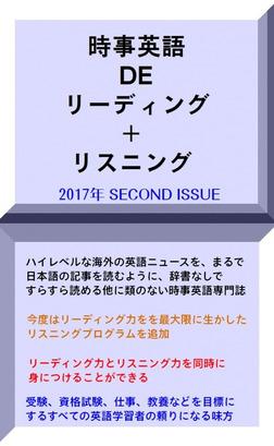時事英語 DE リーディング&リスニング 2017年 Second Issue-電子書籍