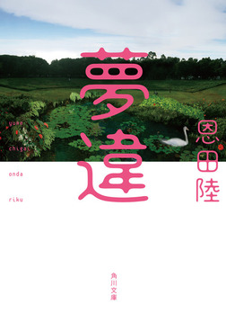 夢違-電子書籍