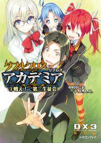 ダブルクロス The 3rd Edition リプレイ・アカデミア3 戦え! 第三生徒会