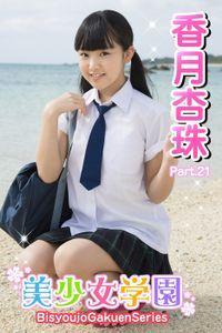 美少女学園 香月杏珠 Part.21