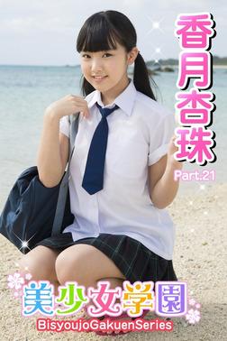 美少女学園 香月杏珠 Part.21-電子書籍