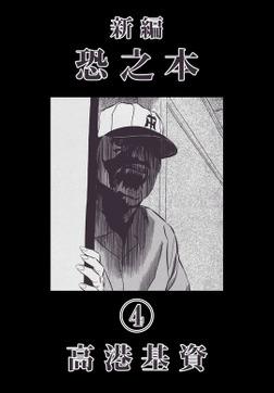 新編恐之本(4)-電子書籍