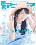 声優アニメディア2018年7月号