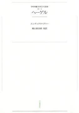 ワイド版世界の大思想 第3期〈3〉ヘーゲル-電子書籍