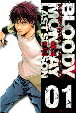 BLOODY MONDAY ラストシーズン(1)-電子書籍