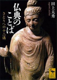 仏典のことば さとりへの十二講(講談社学術文庫)