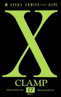 X(17)