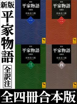 新版 平家物語 全訳注 全四冊合本版-電子書籍