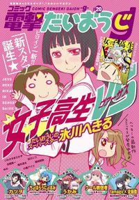 コミック電撃だいおうじ VOL.20