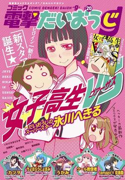 コミック電撃だいおうじ VOL.20-電子書籍