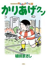 かりあげクン / 57